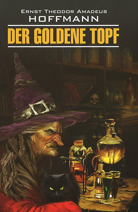 Ernst Theodor Amadeus Hoffmann Der goldene Topf / Золотой горшок der goldene topf