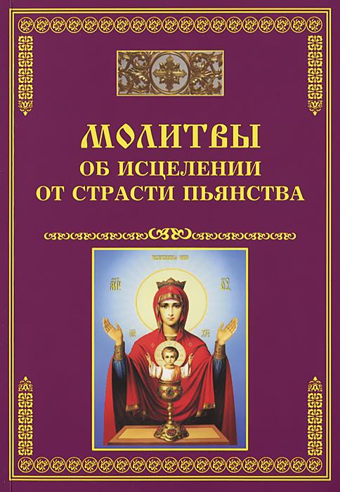Молитвы об исцелении от страсти пьянства клемент дж молитвы об украденных