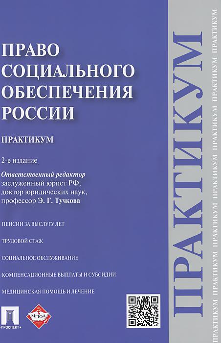 Право социального обеспечения России. Практикум. Учебное пособие