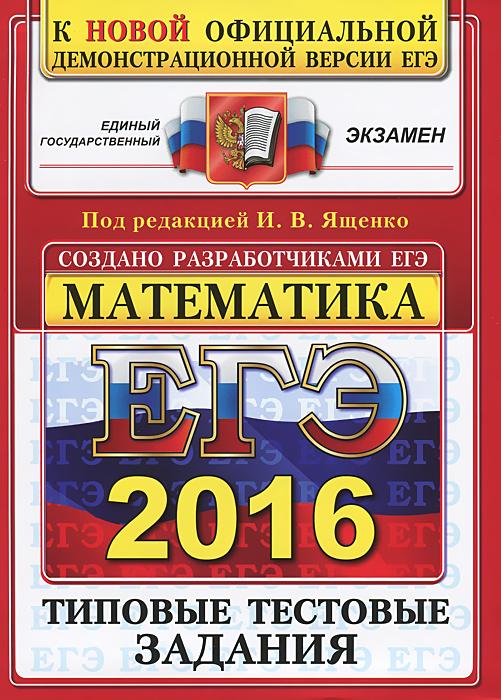 Иван Ященко ЕГЭ-2016. Математика. Типовые тестовые задания