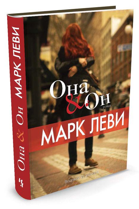 Марк Леви Она & он диана машкова олег рой она & он он & она