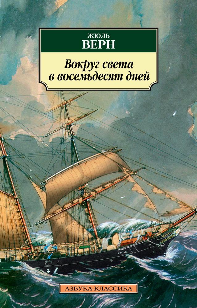 Жюль Верн Вокруг света в восемьдесят дней серия неизвестный жюль верн комплект из 25 книг