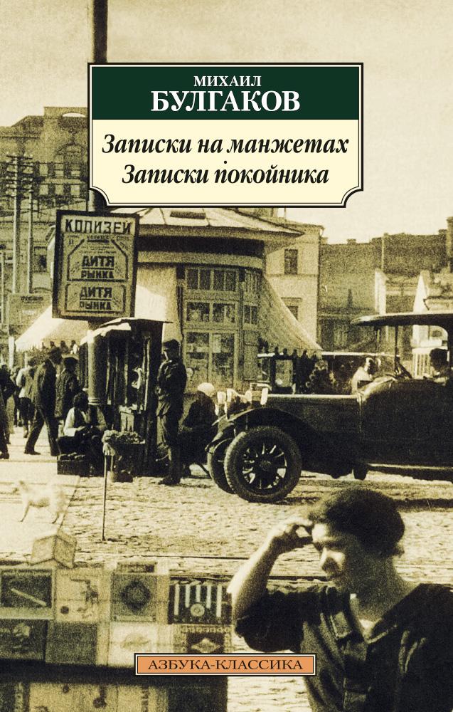Михаил Булгаков Записки на манжетах. Записки покойника