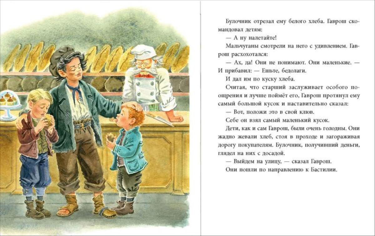 Картинки из книги гаврош