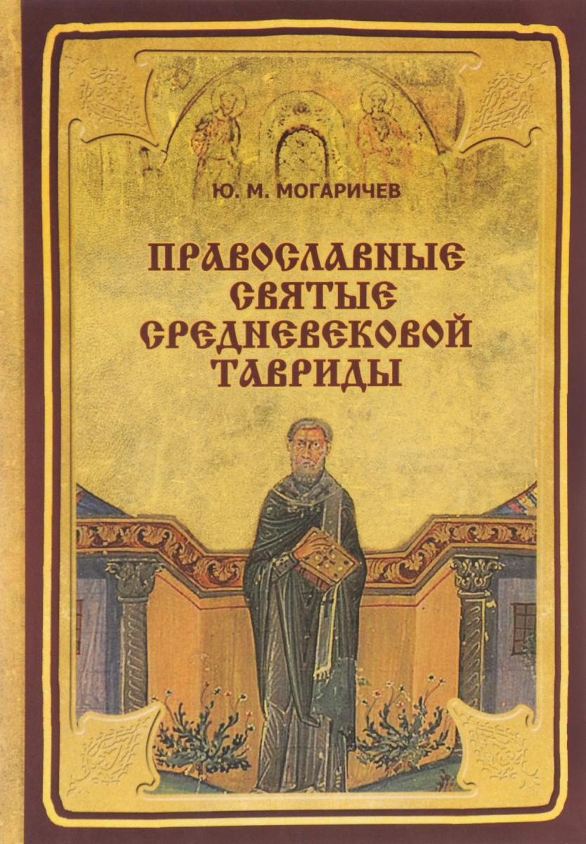 Ю. М. Могаричев Православные святые Средневековой Тавриды. Учебное пособие пинталь т ю православные святые