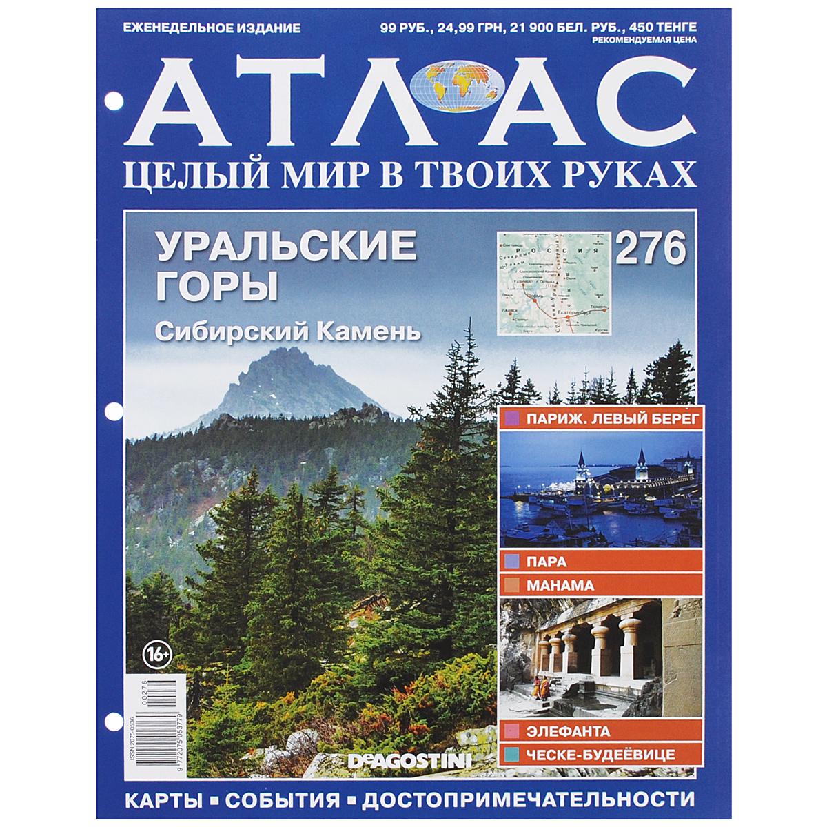 Журнал Атлас. Целый мир в твоих руках №276