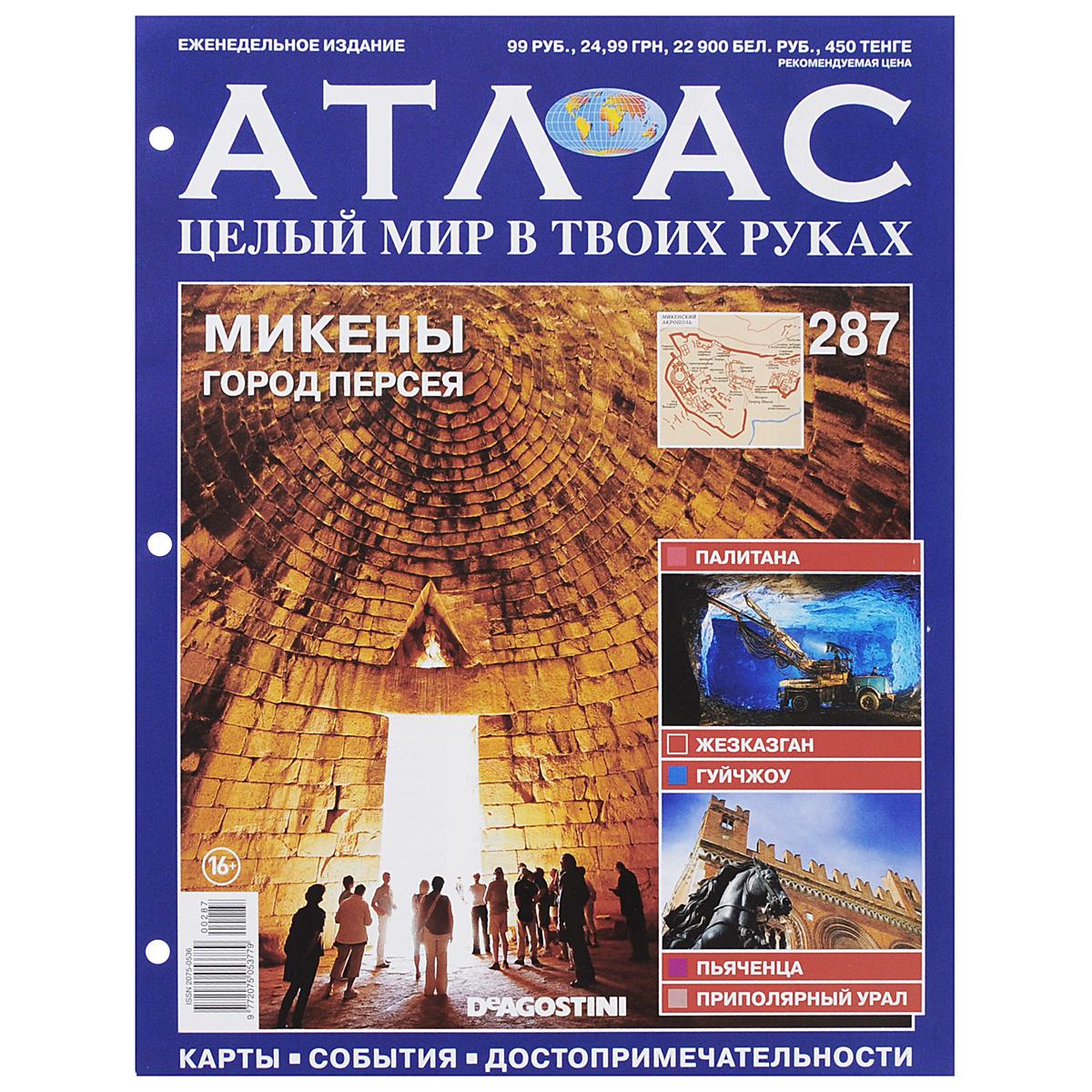 Журнал Атлас. Целый мир в твоих руках №287