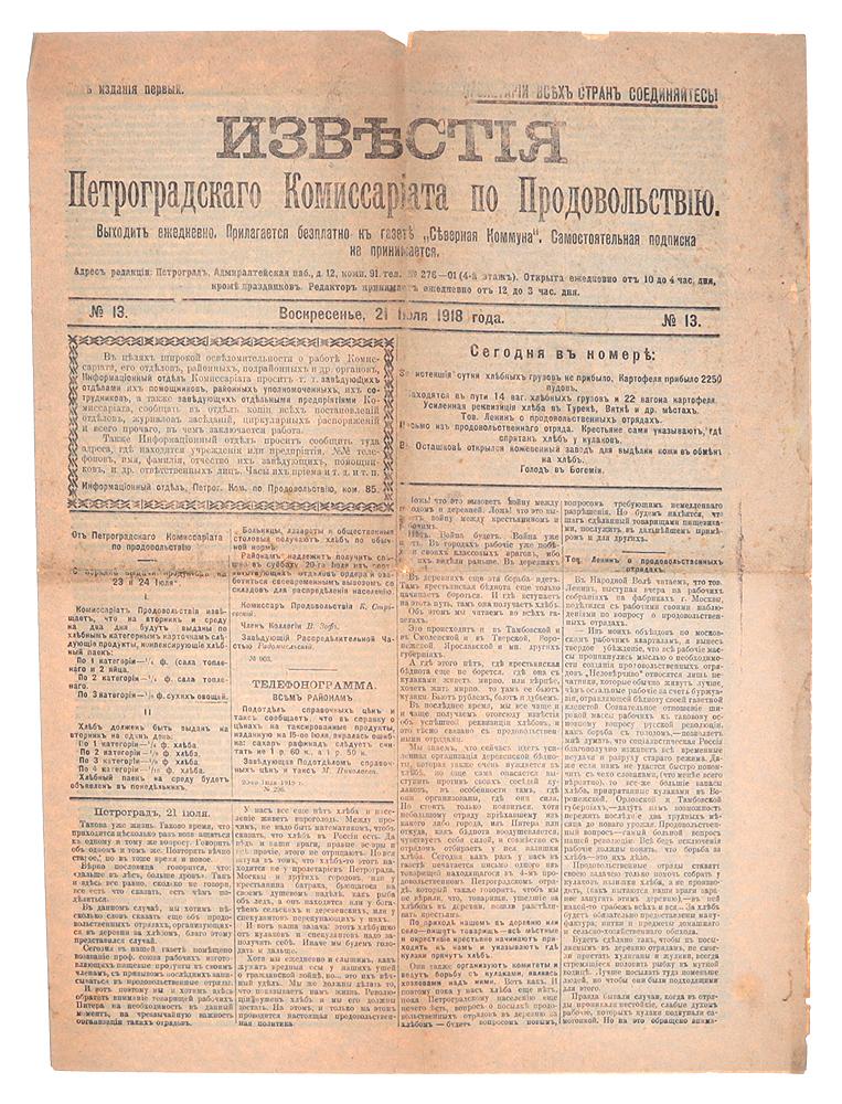 Газета Известия Петроградского Комиссариата по продовольствию. 1918, № 13, 21 июля