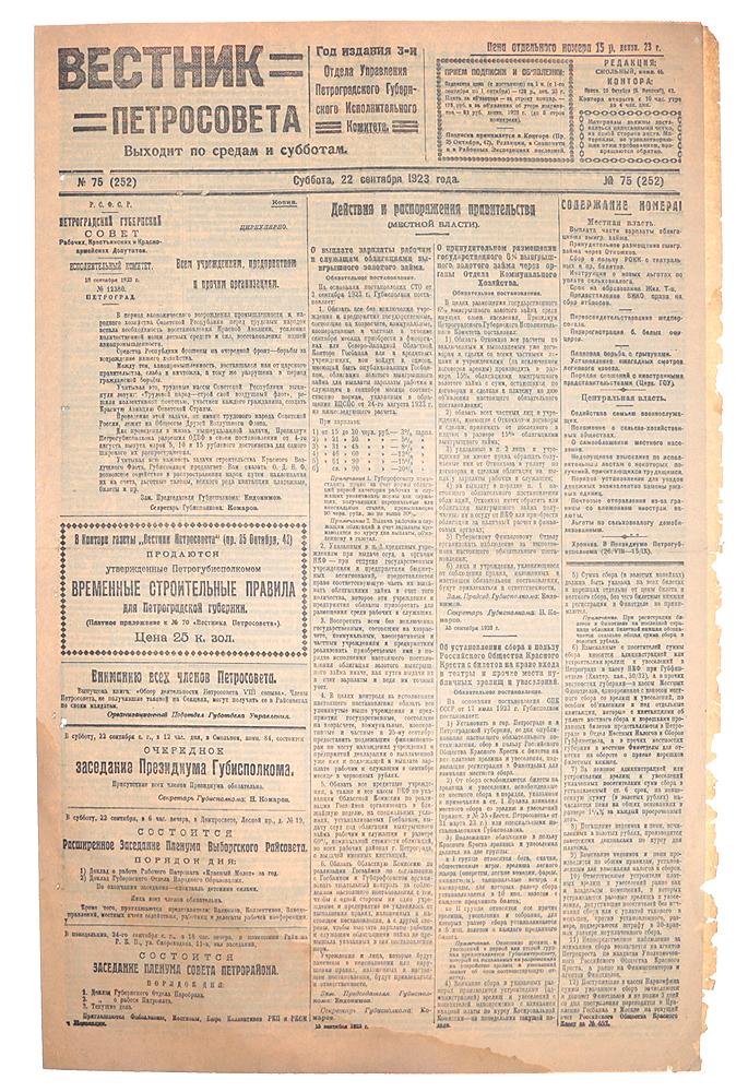 Газета Вестник Петросовета. 1923, № 75 (252), 22 сентября частные объявления куплю малярное оборудование для автосервиса