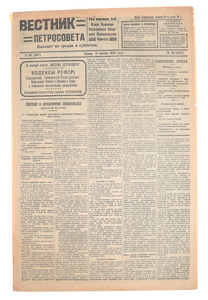 Газета Вестник Петросовета. 1923, № 90 (267), 14 ноября педагогическая москва справочник календарь на 1923 год