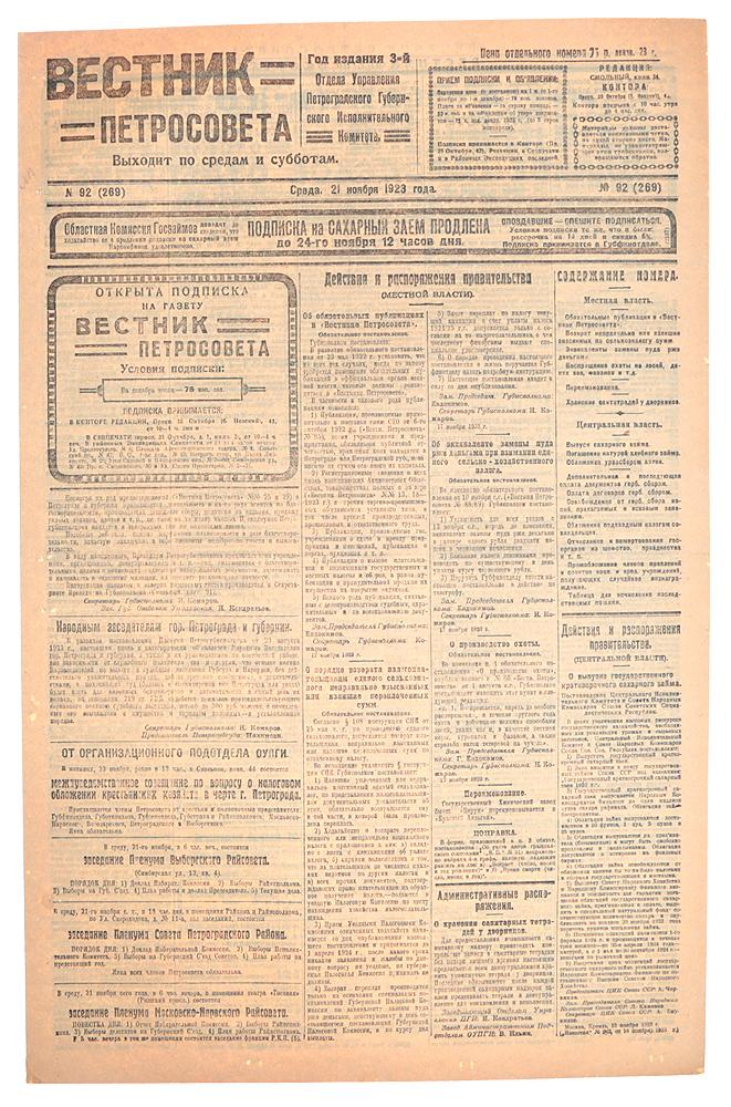 Газета Вестник Петросовета. 1923, № 92 (269), 21 ноября педагогическая москва справочник календарь на 1923 год