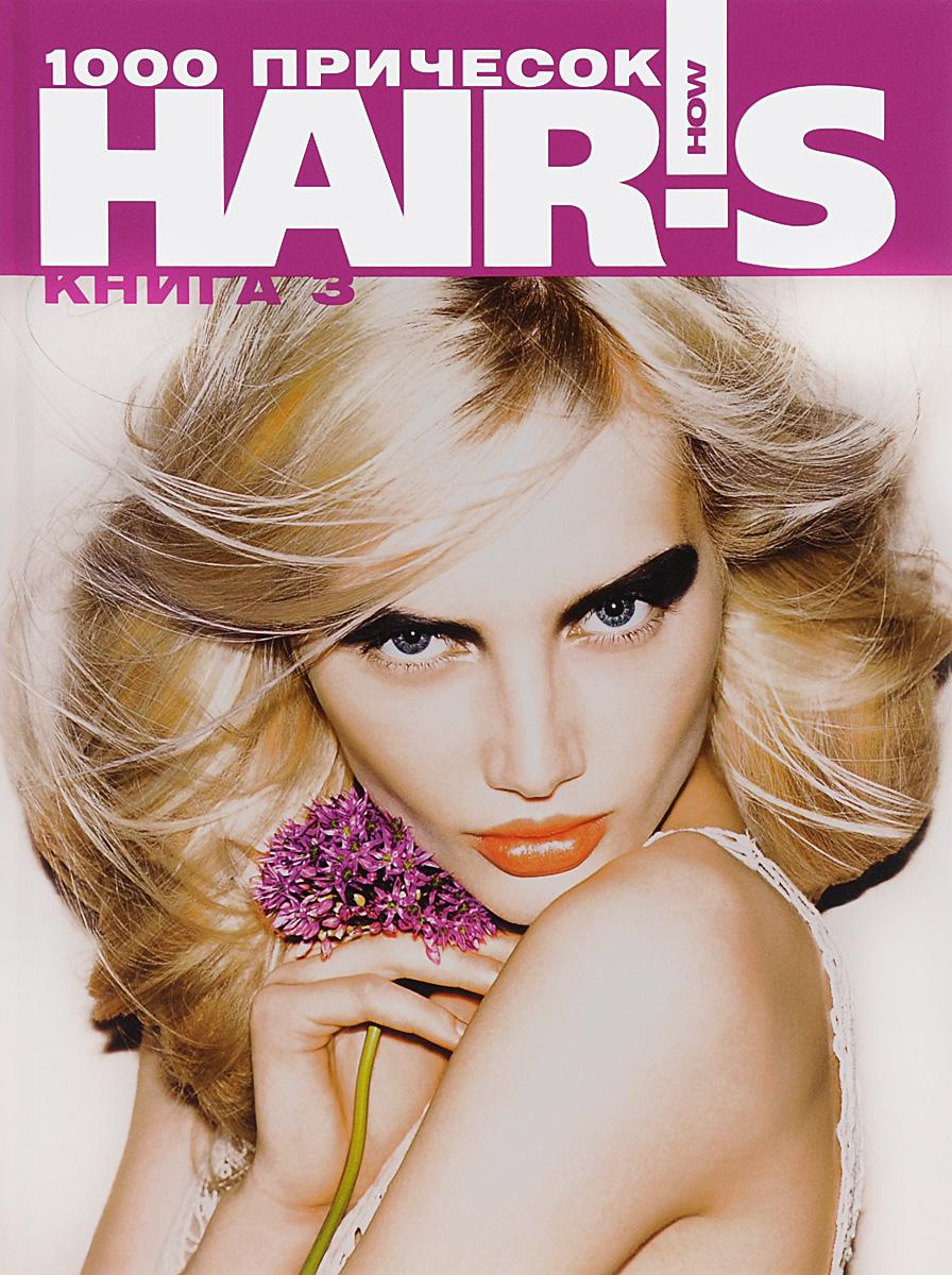 Hair's How. 1000 причесок. Книга 3 (+ приложение) книга мастеров