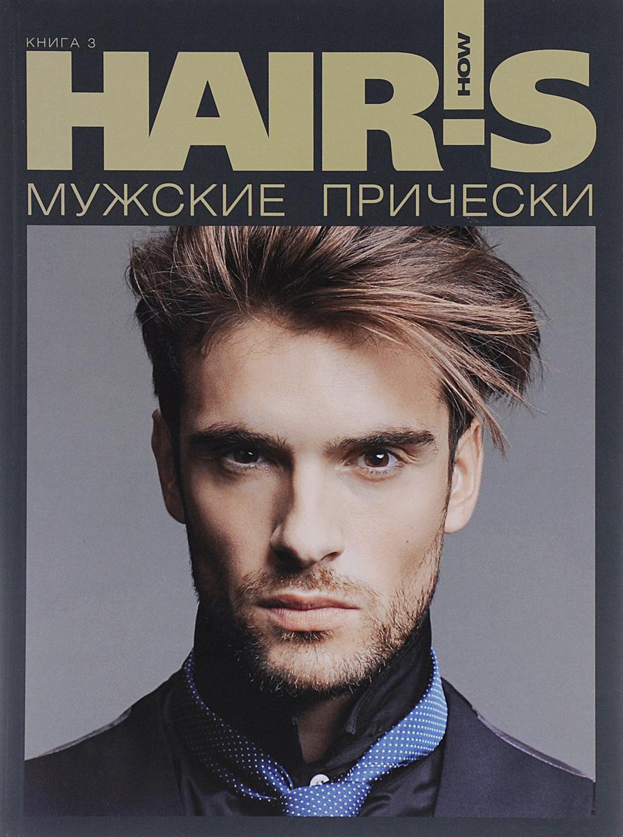 Hair's How. Мужские прически. Книга 3 (+ приложение)