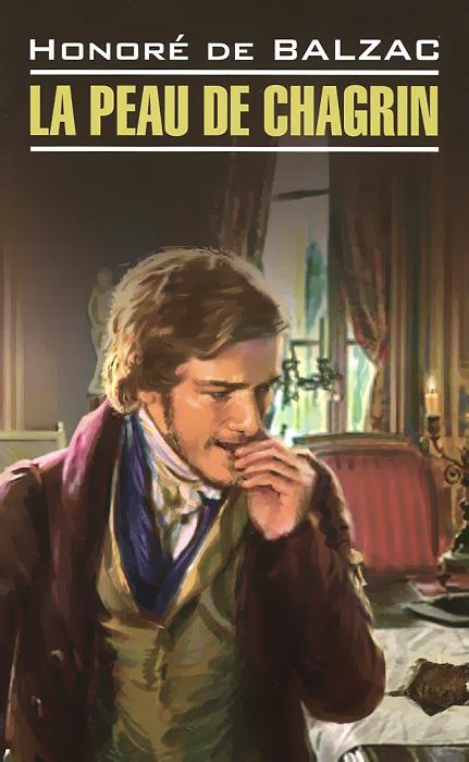 Honore De Balzac La peau de chagrin / Шагреневая кожа balzac la peau de chagrin