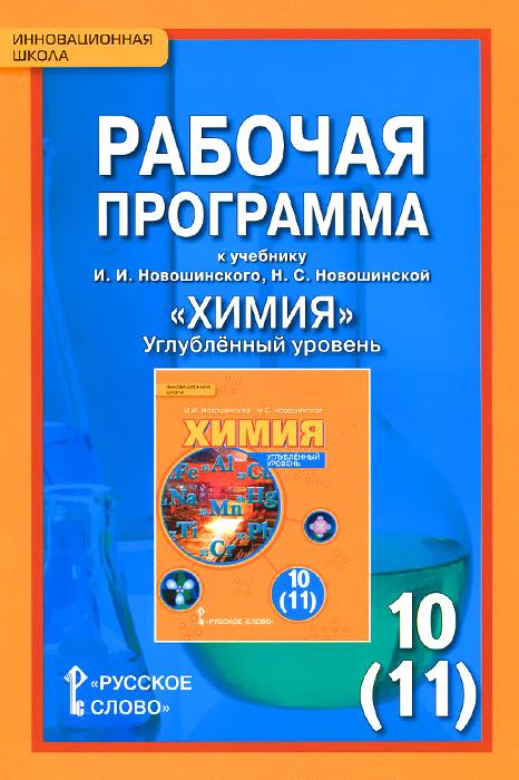 Химия. 10 (11) класс. Углубленный уровень. Рабочая программа. К учебнику И. И. Новошинского, Н. С. Новошинской