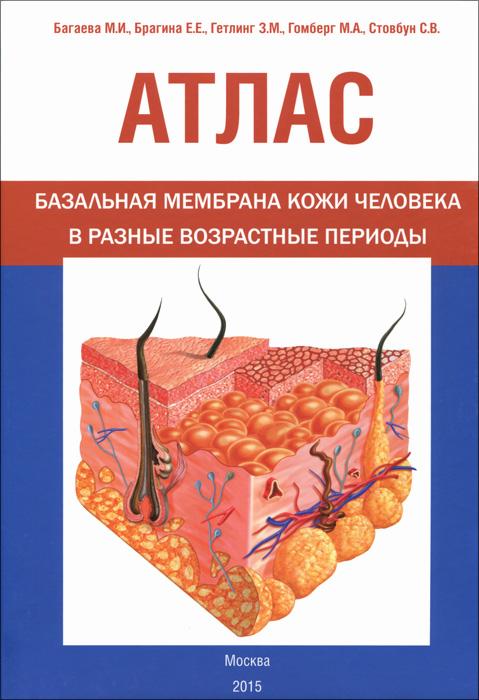 М. Бегаева,Е. Брагина,З. Гетлинг,М. Гомберг,С. Стовбун Атлас. Базальная мембрана кожи человека в разные возрастные периоды