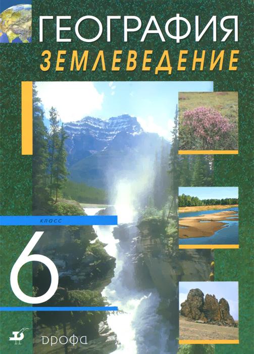 География. Землевладение. 6 класс. Учебник география землеведение 5 6 классы учебник вертикаль фгос