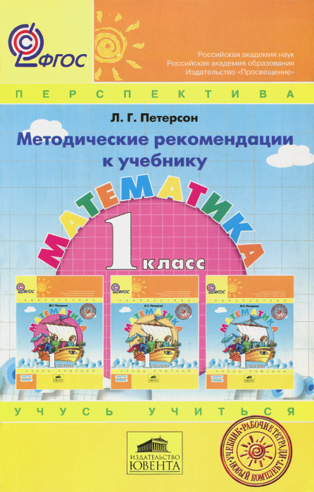 Л. Г. Петерсон Математика. 1 класс. Методические рекомендации к учебнику