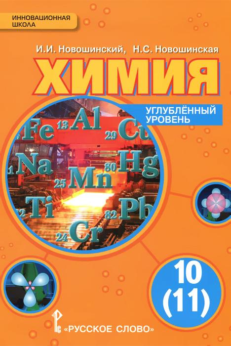 9785000928530 - И. И. Новошинский, Н. С. Новошинская: Химия. 10 (11) класс. Учебник. Углубленный уровень - Книга