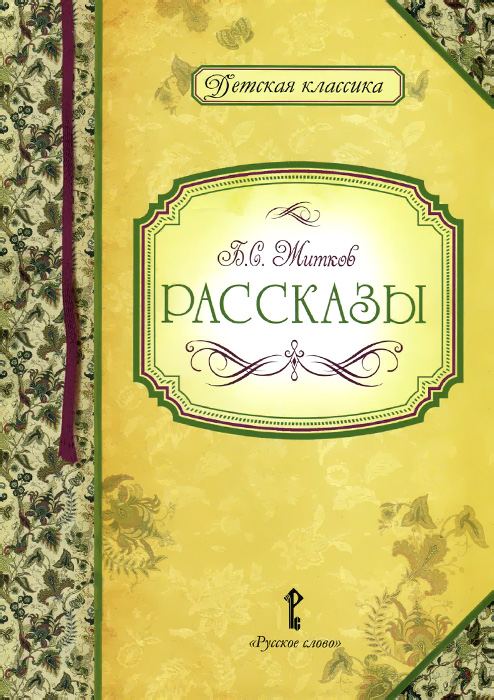 Б. С. Житков Б. С. Житков. Рассказы казанский н ярмишко в ред береза сборник статей