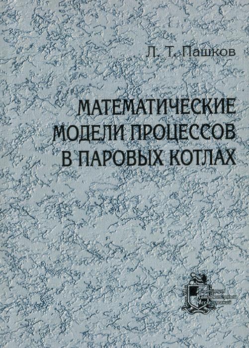 Л. Т. Пашков Математические модели процессов в паровых котлах алексей исаев пять кругов ада красная армия в котлах