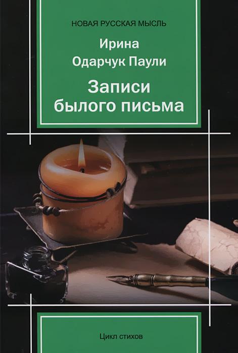 Ирина Одарчук Паули Записи былого письма нечаев с письма о любви