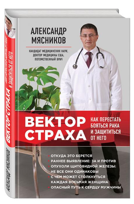 Александр Мясников Вектор страха. Как перестать бояться рака и защититься от него
