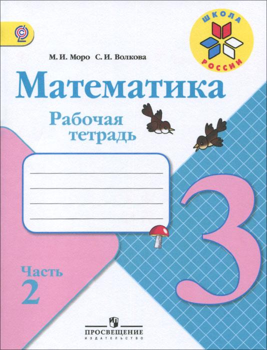 М. И. Моро, С. И. Волкова Математика. 3 класс. Рабочая тетрадь. В 2 частях. Часть 2 ороситель truper с 3 соплами с пластиковой основой