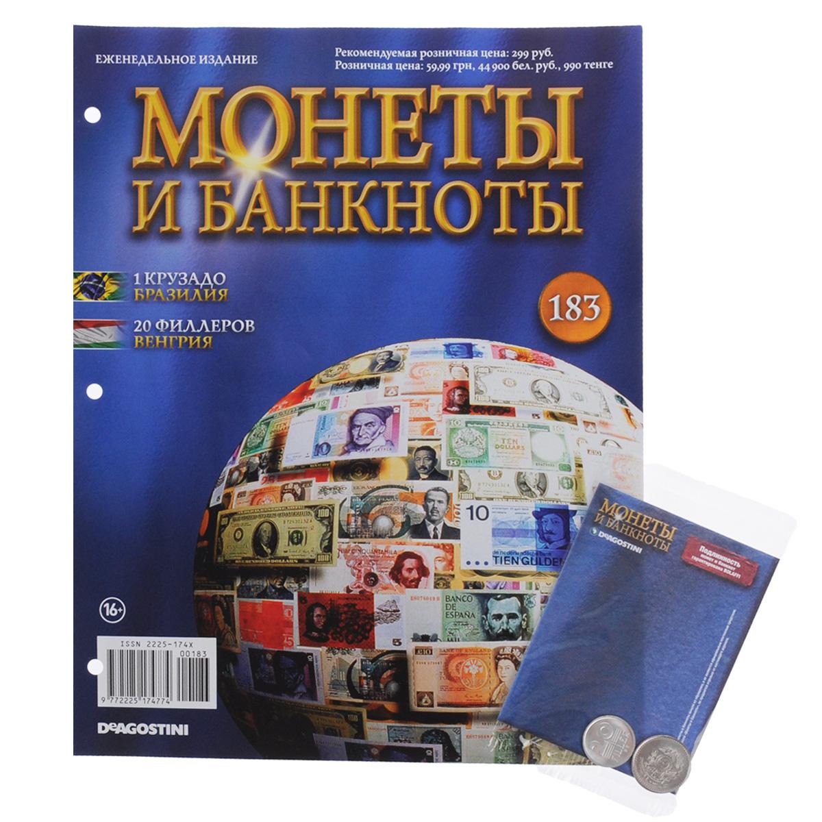 Журнал Монеты и банкноты №151 монеты в сургуте я продаю