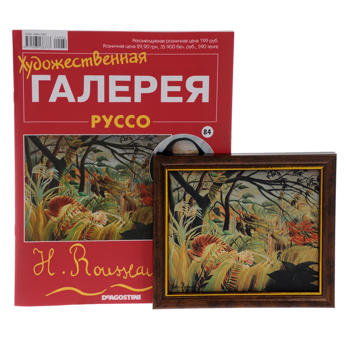Журнал Художественная галерея № 84 журналы