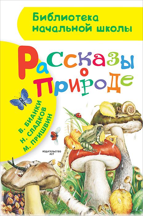 М. Пришвин, В. Бианки, Н. Сладков Рассказы о природе  рассказы о природе