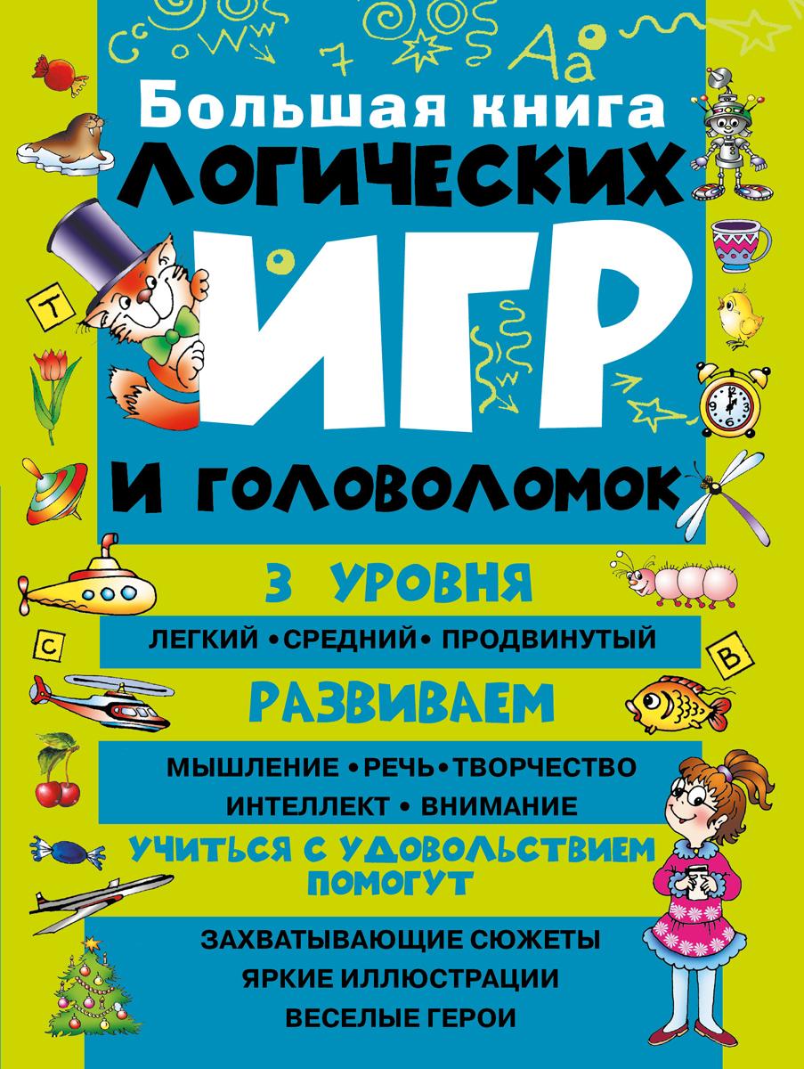 Большая книга логических игр и головоломок большая книга игр и головоломок для мальчиков 2001 наклейка