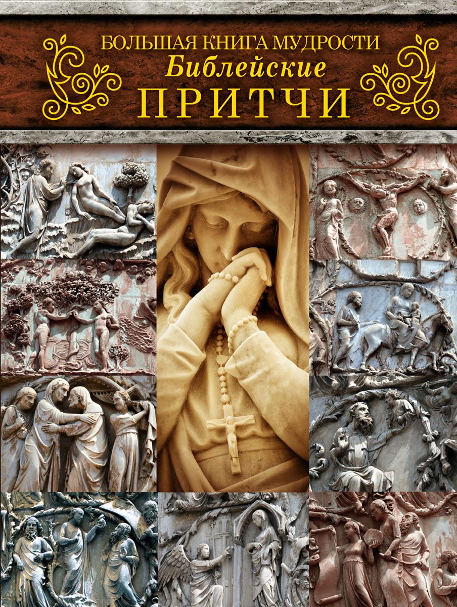 Наталья Лясковская Большая книга мудрости. Библейские притчи