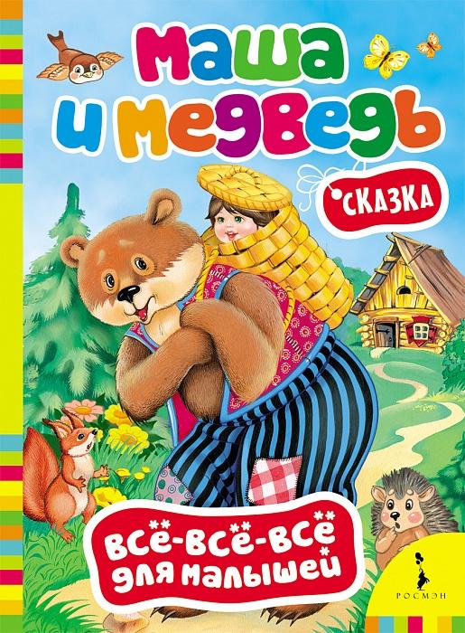 М. А. Булатов Маша и Медведь