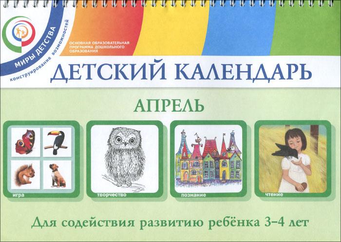 Н. И. Александрова, Т. Н. Доронова, С. Г. Доронов, Е. Г. Хайлова Детский календарь. Апрель. Для детей 3-4 года