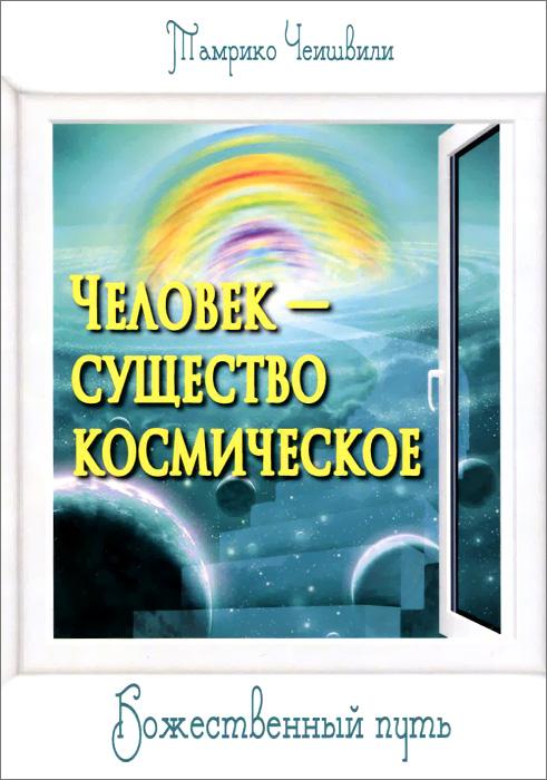 Человек — существо космическое. Божественный путь. Тамрико Чеишвили
