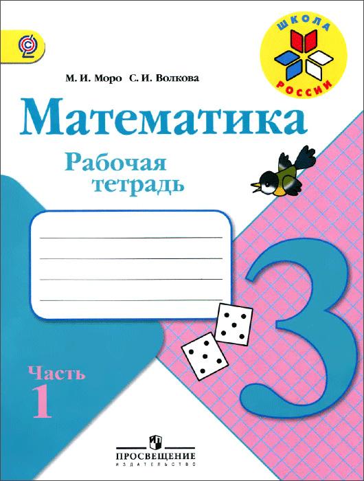 М. И. Моро, С. И. Волкова Математика. 3 класс. Рабочая тетрадь. В 2 частях. Часть 1 ороситель truper с 3 соплами с пластиковой основой