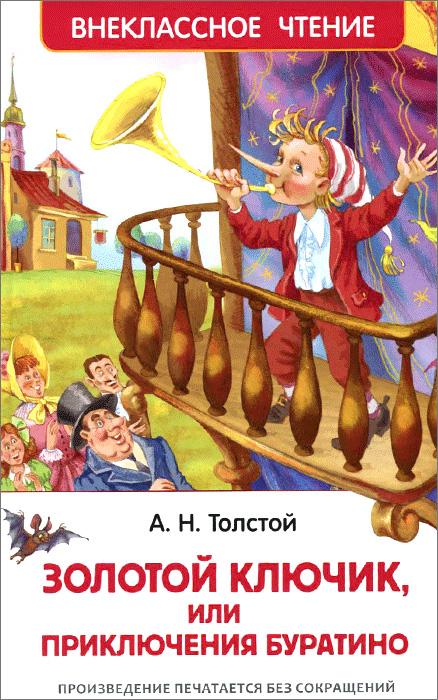 А. Н. Толстой Золотой ключик, или Приключения Буратино ISBN: 978-5-353-07415-1 еремина н а встреча через триста лет а к толстой