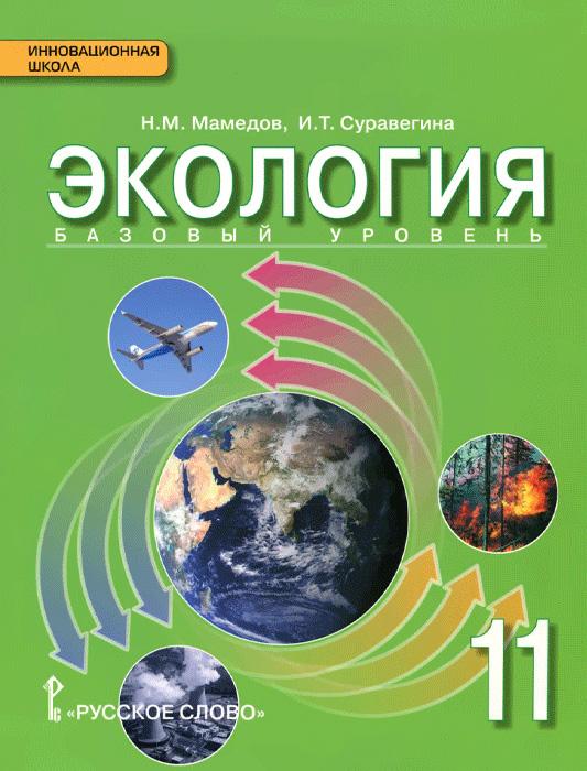 Н. М. Мамедов, И. Т. Суравегина Экология. 11 класс. Базовый уровень. Учебник н м чернова в м галушин в м константинов экология 10 11 классы базовый уровень учебник