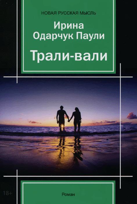 Zakazat.ru: Трали-вали. Ирина Одарчук Паули