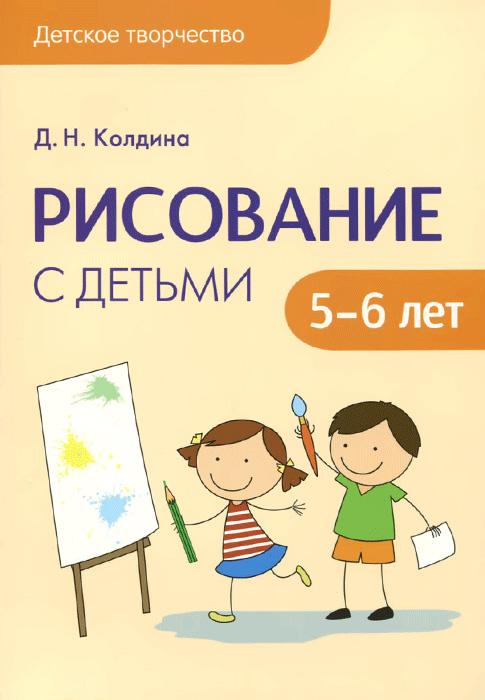 Рисование с детьми 5-6 лет. Сценарии занятий