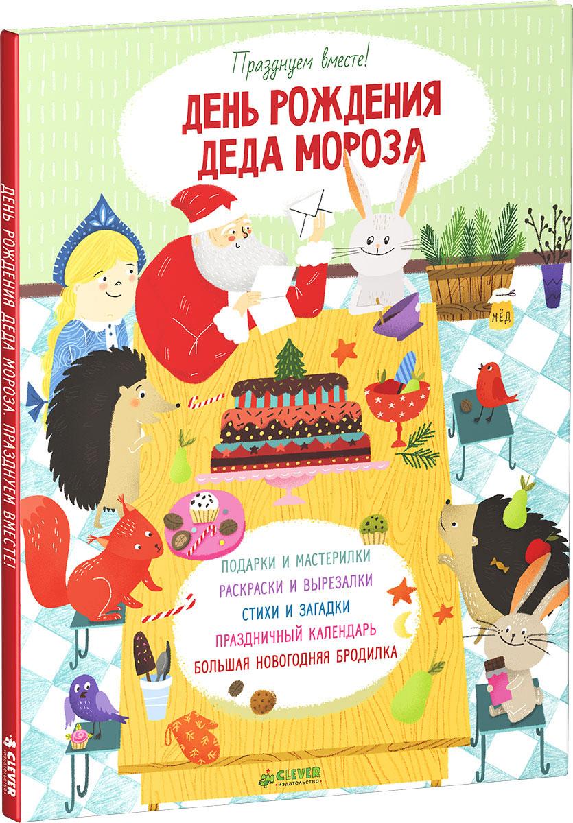 Татьяна Нилова День рождения Деда Мороза. Празднуем вместе!