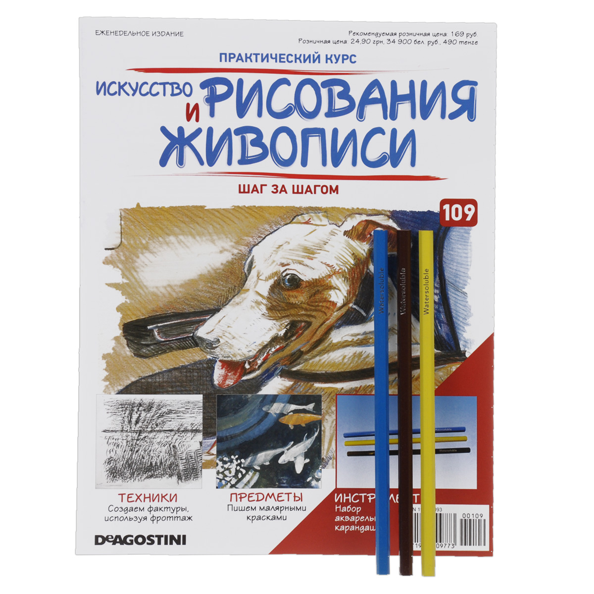 Журнал  Искусство рисования и живописи №109 техники рисования