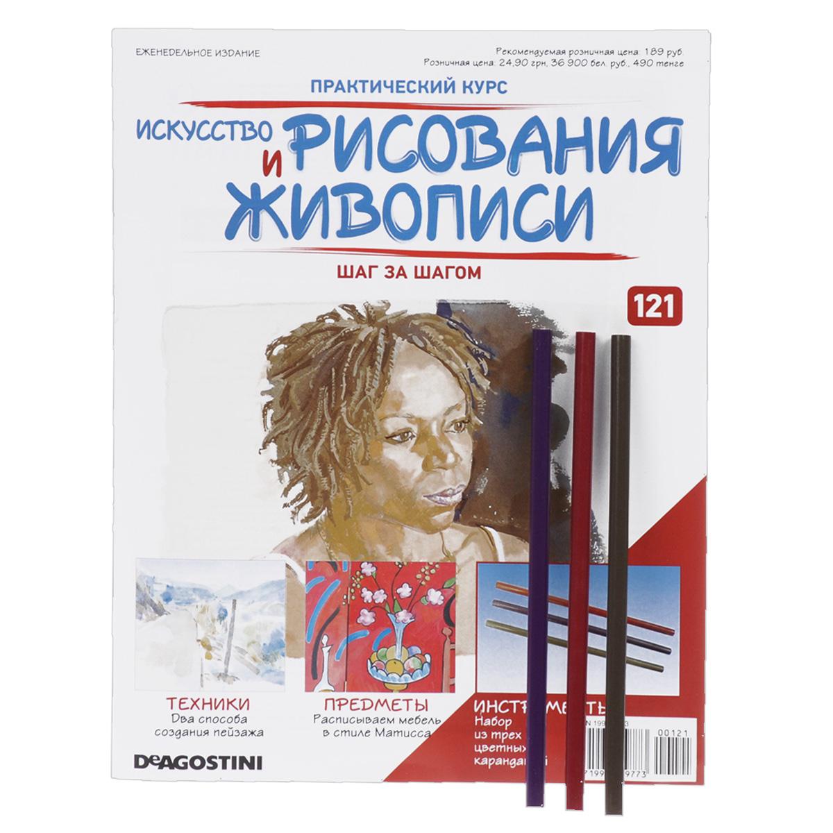 Журнал Искусство рисования и живописи №121 техники рисования