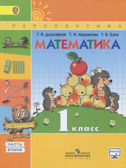 Г. В. Дорофеев, Т. Н. Миракова, Т. Б. Бука Математика. 1 класс. Учебник. В 2 частях. Часть 2 математика 3 класс учебник в 2 х частях часть 2 фгос
