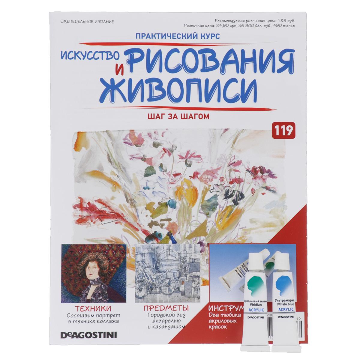 Журнал Искусство рисования и живописи №119 техники рисования