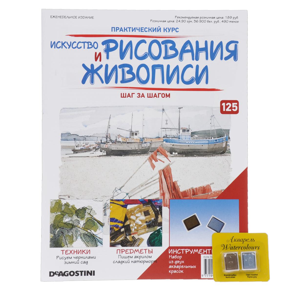 Журнал Искусство рисования и живописи №125 все мандалы мира шаблоны для рисования и расшифровка тайных символов