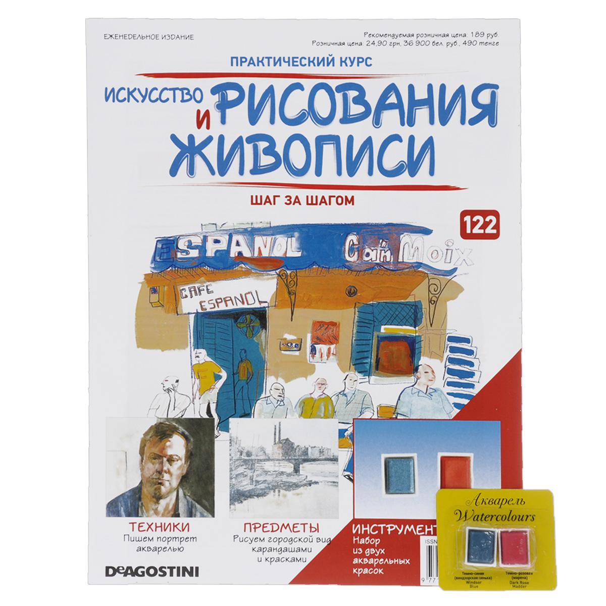 Журнал Искусство рисования и живописи №122 техники рисования