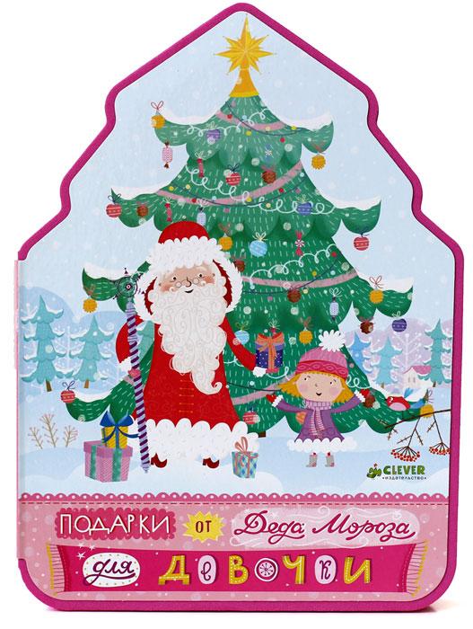 Подарки от Деда Мороза для девочки
