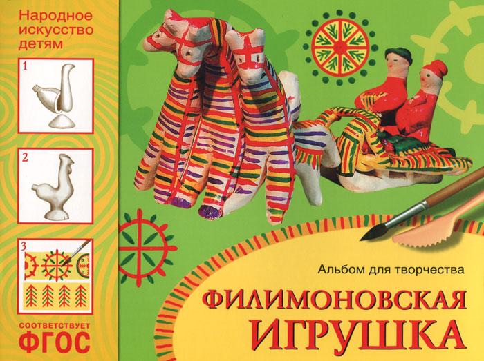 Филимоновская игрушка. Для детей 5-9 лет. Альбом для творчества